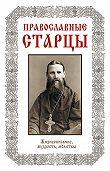 Лариса Славгородская -Православные старцы: Жизнеописание, мудрость, молитвы