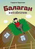 Сардана Ордахова - Балаган и его обитатели
