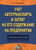 О. И. Соснаускене - Учет автотранспорта и затрат на его содержание на предприятии