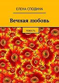 Елена Сподина -Вечная любовь