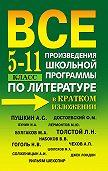 Сергей Бердышев, Е. В. Пантелеева - Все произведения школьной программы по литературе в кратком изложении. 5-11 класс