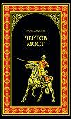 Марк Алданов - Чертов мост (сборник)