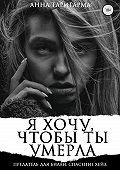 Анна Таригарма -Я хочу, чтобы ты умерла