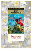 Пол Андерсон -Три сердца и три льва (сборник)