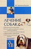 Н. Г. Аркадьева-Берлин - Лечение собак