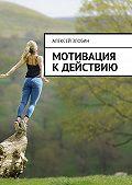 Алексей Злобин -Мотивация к действию
