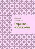 Людмила Старшинова -Собранные осколки любви