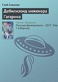 Глеб Соколов -Дебилизоид инженера Гагарина