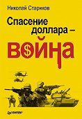 Николай Стариков - Спасение доллара – война