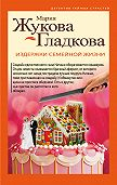 Мария Жукова-Гладкова -Издержки семейной жизни