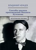 Владимир Немцев -Способы анализа произведений Михаила Булгакова. Читательское пособие