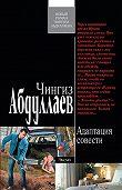 Чингиз Абдуллаев - Адаптация совести