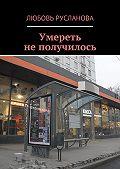 Любовь Русланова -Умереть неполучилось