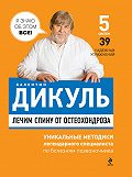Валентин Дикуль -Лечим спину от остеохондроза