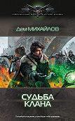 Дем Михайлов -Судьба клана