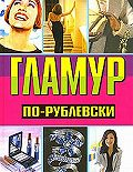 Оксана Хомски - Гламур по-рублевски