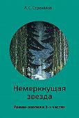 Александр Стрекалов -Немеркнущая звезда. Часть 2