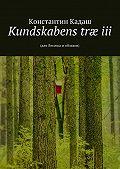 Константин Кадаш -Kundskabens træiii. 2015