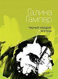 Галина Гампер -Чёрный квадрат вороны