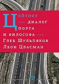 Глеб Шульпяков, Леон Цвасман - Цейтнот. Диалог поэта и философа