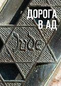 Борис Хайкин - Дорога в ад
