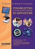 Татьяна Архипова -Руководство к практическим занятиям по цитологии