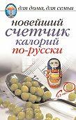 Анастасия Красичкова -Новейший счетчик калорий по-русски