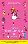Юлия Климова -Счастье на тонких ножках