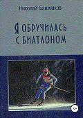 Николай Башмаков -Я обручилась с биатлоном