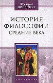 Фредерик Коплстон -История философии. Средние века