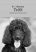 В. Жиглов - Тедді. Розповідь про що говорить собаці