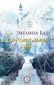 Эвелина Баш -Хрустальный сад