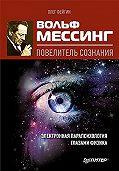 Олег Фейгин - Вольф Мессинг – повелитель сознания