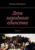 Роман Уроборос -День народного единства