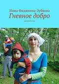 Инна Фидянина-Зубкова -Гневное добро. Древниймир