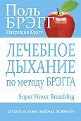 Поль Брэгг -Лечебное дыхание по методу Брэгга