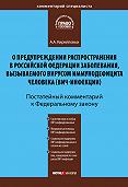 А. А. Кирилловых -Комментарий к Федеральному закону «О предупреждении распространения в Российской Федерации заболевания, вызываемого вирусом иммунодефицита человека (ВИЧ-инфекции)» (постатейный)