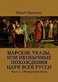 Юрий Пашанин -Царские указы, или Необычные похождения Царя всея Русси. Часть 4. Обещанный пятак
