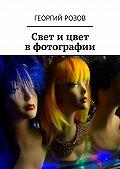 Георгий Розов -Свет и цвет в фотографии