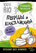 Геннадий Распопов -Перцы и баклажаны на экогрядках. Урожай без химии