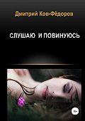 Дмитрий Ков-Фёдоров -Слушаю и повинуюсь