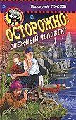 Валерий Гусев -Каникулы в бухте пиратов
