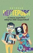 Наталья Нестерова -Устное народное творчество пациентов (сборник)