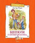 Анне-Катрине Вестли - Щепкин и красный велосипед