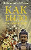 Глеб Носовский, Анатолий Фоменко - Как было на самом деле. Будда и Кришна – отражения Христа