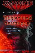 Виктор Голицын -Территория вампиров. Обитатели сумеречного мира