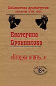 Екатерина Бронникова -«Ягодка опять…»