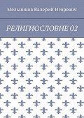 Валерий Мельников -РЕЛИГИОСЛОВИЕ02