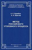 Анатолий Барабаш, Александр Брестер - Метод российского уголовного процесса