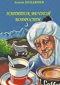 Ахмет Пенджиев - Напиток вечной бодрости